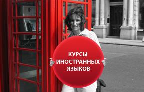 Курсы иностранных языков в Москве