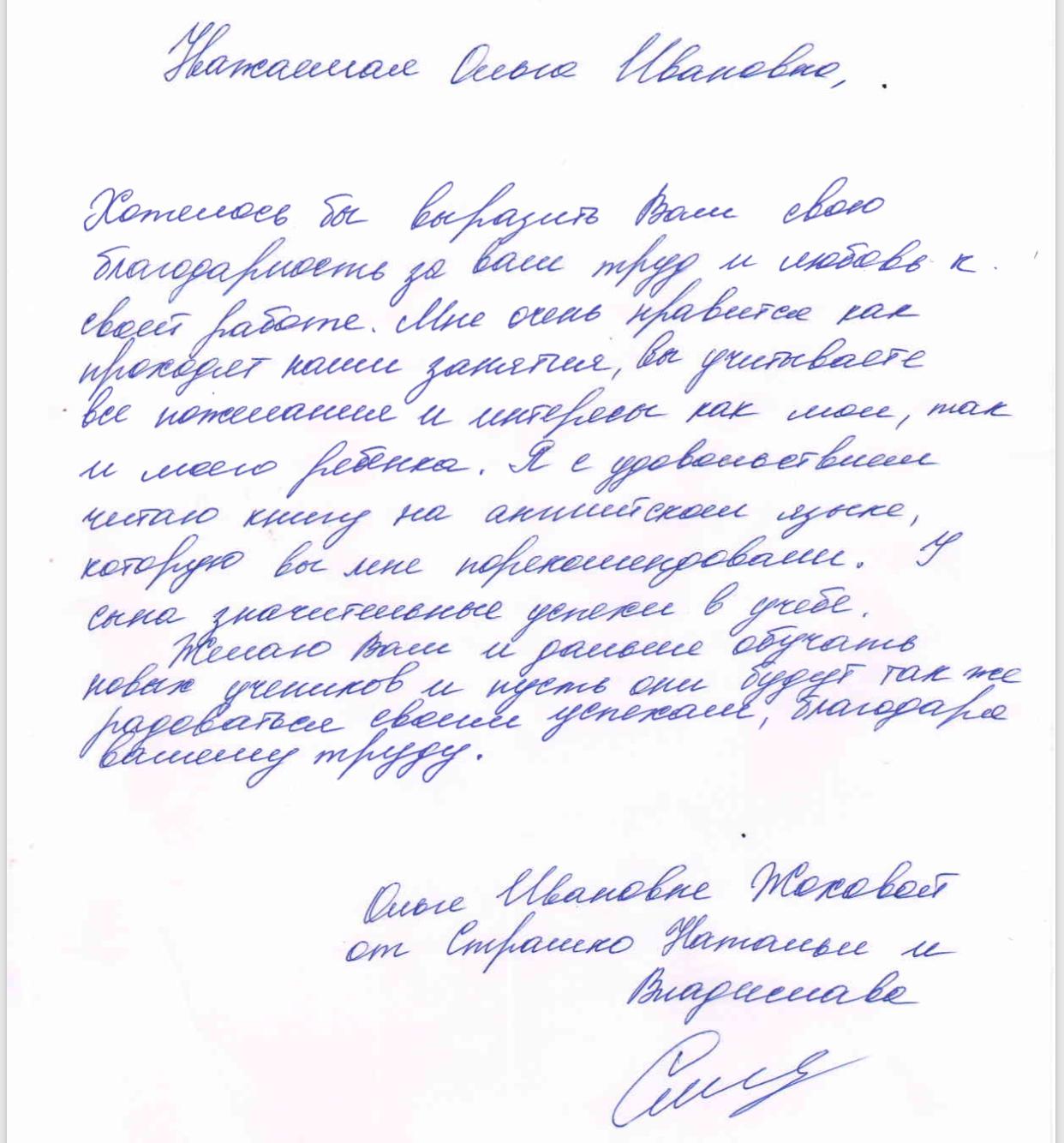 Отзыв Натальи и Владислава