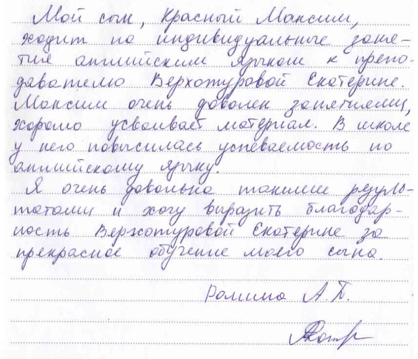 Отзыв Рюминой А.