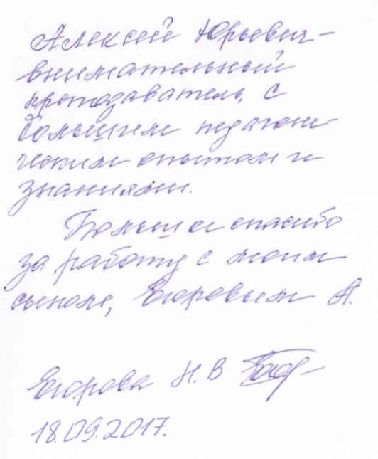 Отзыв Егоровой