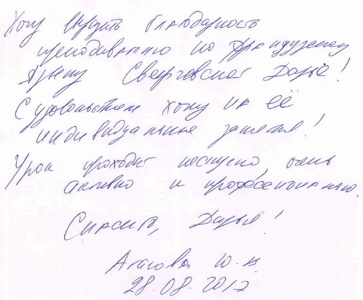 отзыв о Свирщевской