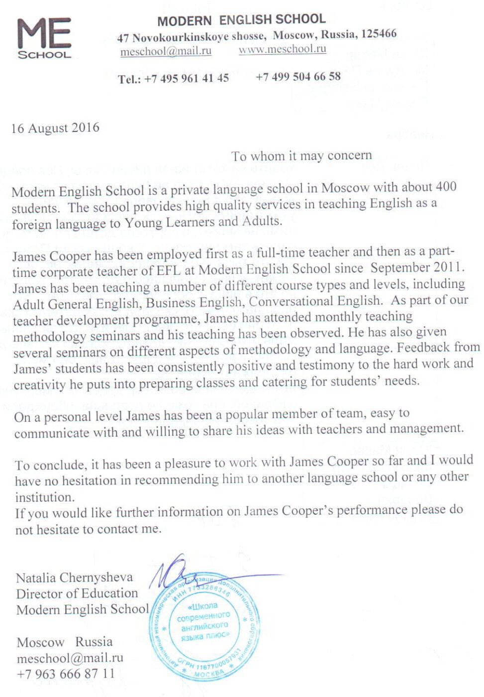 английский язык, отзыв