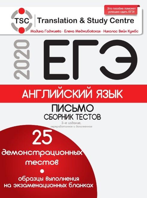 УчебникЕГЭ2020_письмо