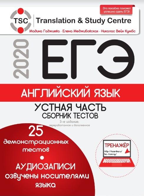 УчебникЕГЭ_2020_устная_часть