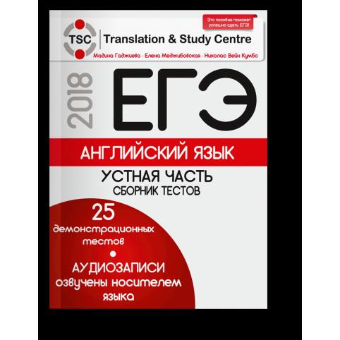 УчебникЕГЕ2018_устная_часть