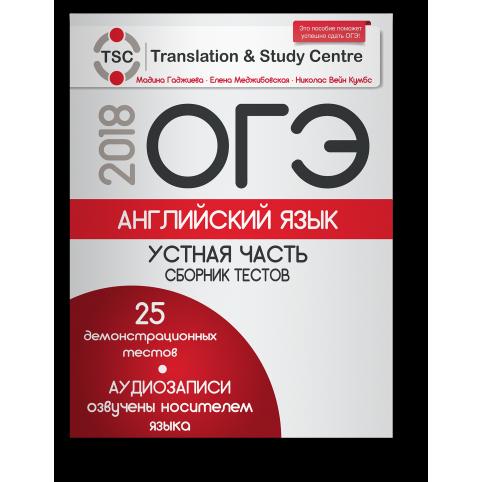 УчебникОГЕ2018_устная_часть