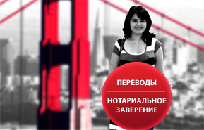 Бюро переводов Translation & Study Centre