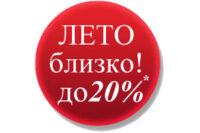 Скидка, лето, май, 20%