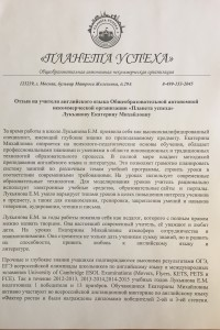 Лукьянова_отзыв1