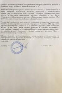 Лукьянова_отзыв2