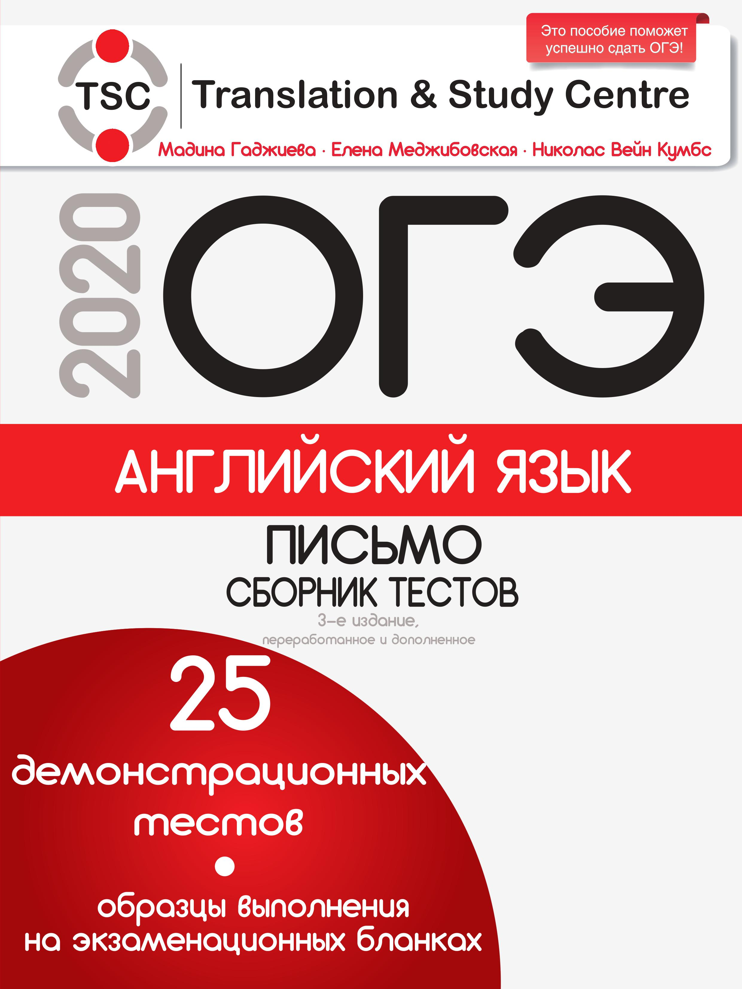 УчебникОГЭ2020_письмо