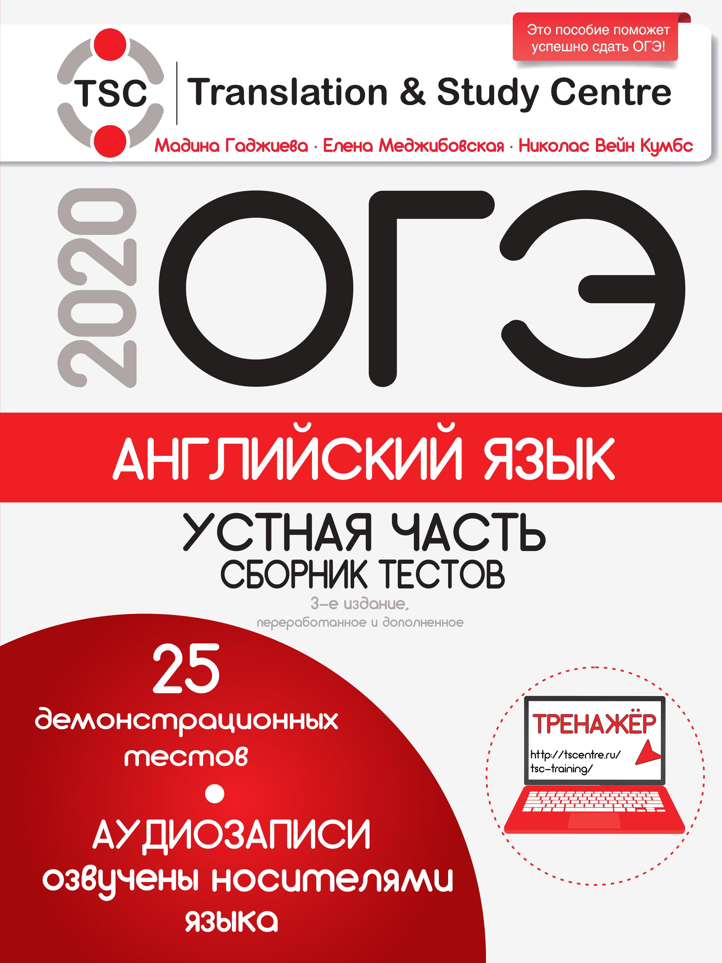 УчебникОГЭ2020_устная_часть