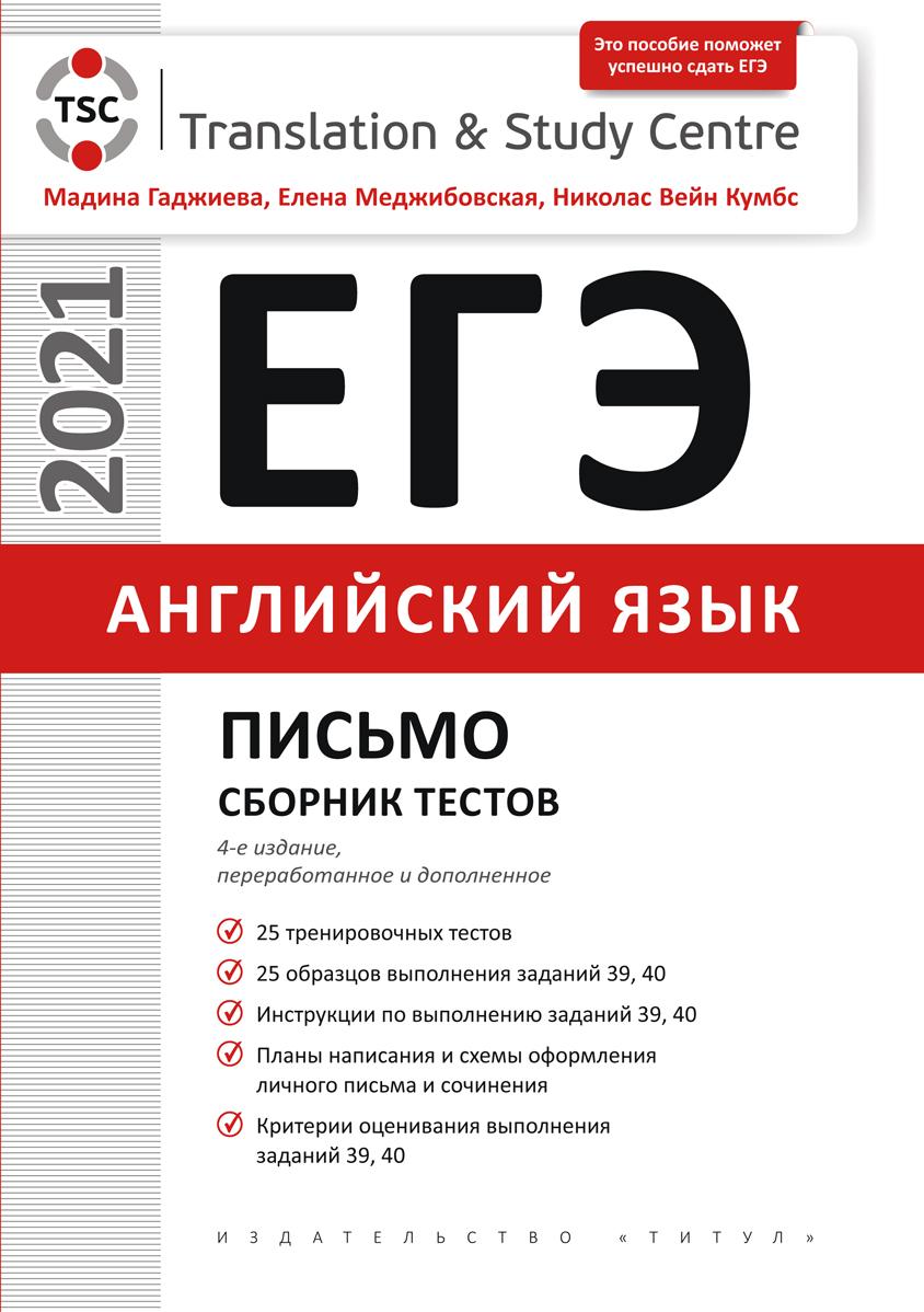 УчебникЕГЭ2021_письмо