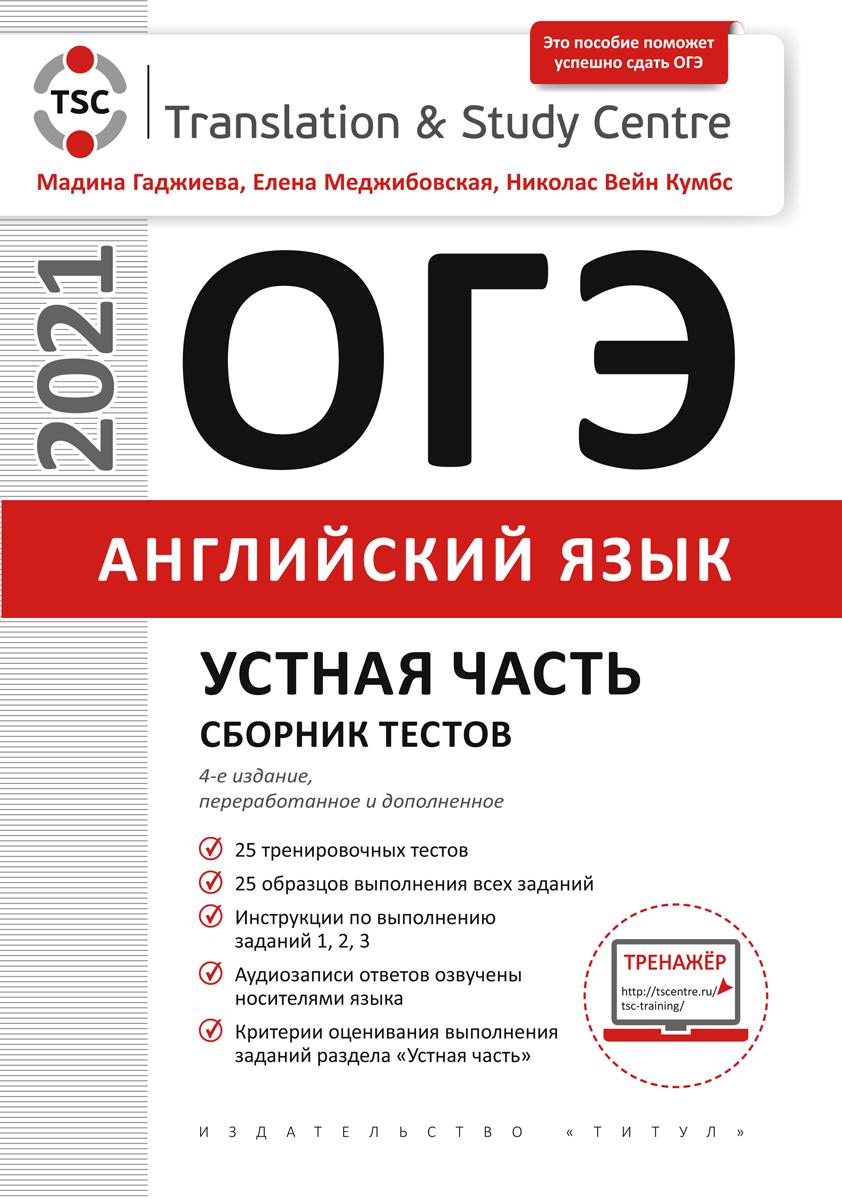 УчебникОГЭ2021_устная_часть