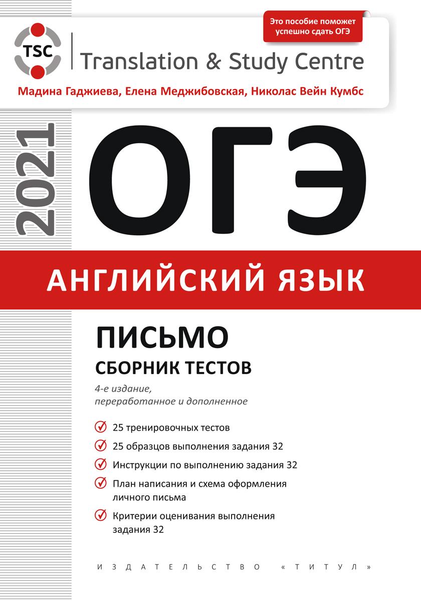 УчебникОГЭ2021_письмо