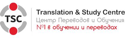 TSC - Центр переводов и обучения. +7 (495) 518-53-81