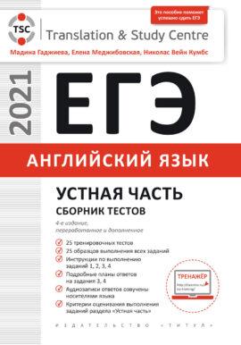 ЕГЭ 2021. Английский язык. Устная часть. Сборник тестов.