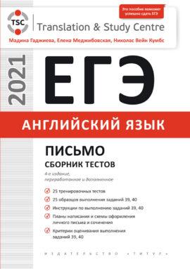 ЕГЭ 2021. Английский язык. Письмо. Сборник тестов.