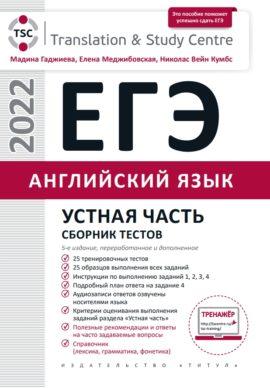 ЕГЭ 2022. Английский язык. Устная часть. Сборник тестов.