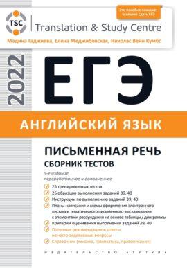 ЕГЭ 2022. Английский язык. Письменная речь. Сборник тестов.