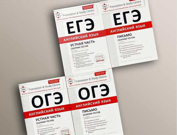 Авторские учебные пособия и тренажеры ОГЭ/ЕГЭ